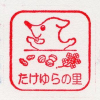 Isumi_stamp_11