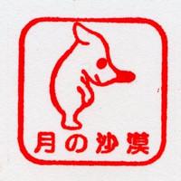 Isumi_stamp_14