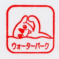 Isumi_stamp_16