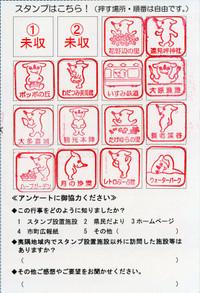 Isumi_stamp_b