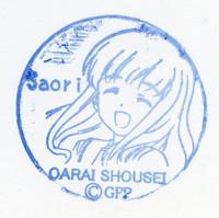 Oarai20160605_11