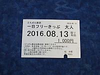 S_fukui20160813_08