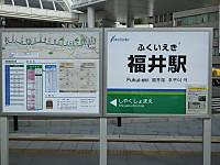 S_fukui20160814_31