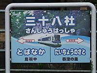 S_fukui20160814_47