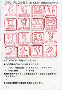 Isumi_stamp_c