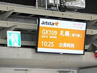 Narita20160826_04