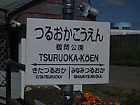 Kikonai20160827_30