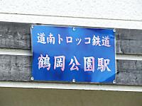 Kikonai20160828_13