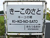 Kikonai20160828_17