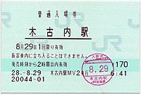 Jr_pass_20160829_02