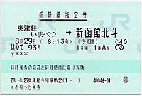 Jr_pass_20160829_16