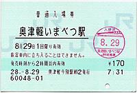 Jr_pass_20160829_17