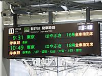 Jr_pass_20160829_43