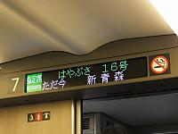 Jr_pass_20160829_49