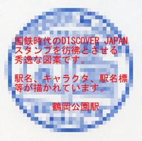 Kikonai20160828_16