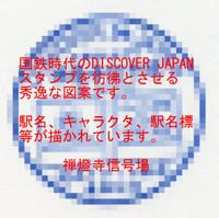 Kikonai20160828_24
