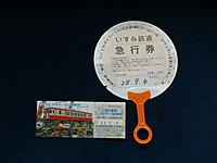 Isumi_rail20160716_08