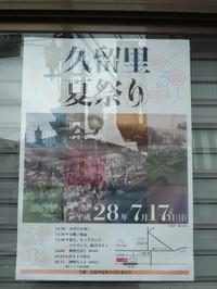 Kururi20160717_18