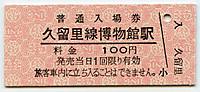 Kururi20160717_22