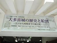 Otaki_jo20160718_22