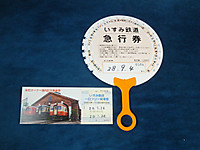 Isumi_rail20160724_15
