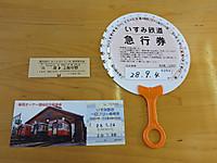 Isumi_rail20160724_18