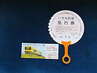 Isumi_rail20160730_03