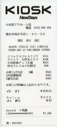Tokaido20160731_30