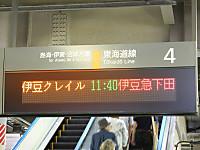 Tokaido20160731_36