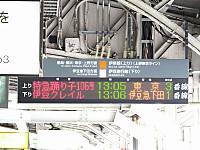 Tokaido20160731_64