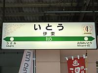 Tokaido20160731_80