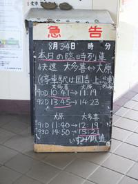 Isumi_otaki20160804_07