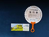 Isumi_rail20160806_11