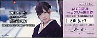 Isumi_rail20160807_09
