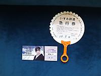 Isumi_kiha52_20160807_25