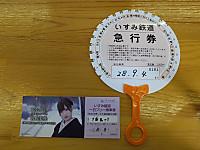 Isumi_kiha28_20160807_28