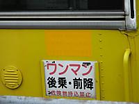 Isumi200_20160810_03