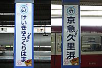 Keikyu20160812_22