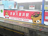 Keikyu20160812_23