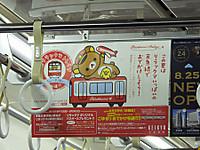 Keikyu20160812_28