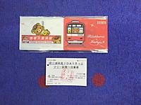 Keikyu20160812_29