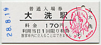 Kashima20160819_11