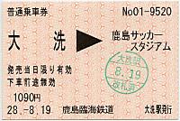 Kashima20160819_12