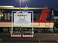 Kashima20160819_16