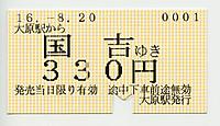 Isumi_rail20160820_44
