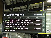 Tohoku20160901_02