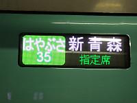 Tohoku20160901_04