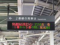 Sendai20160902_01