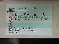 Sendai20160902_04