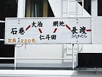 Tasirojima20160902_26